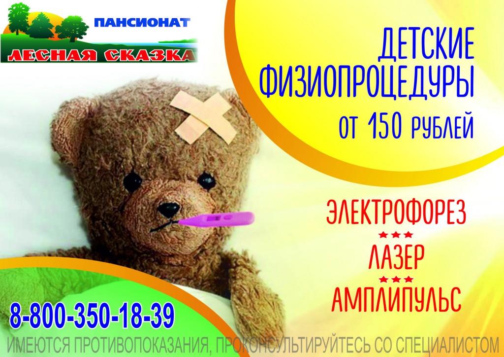 детскй_А4_10шт